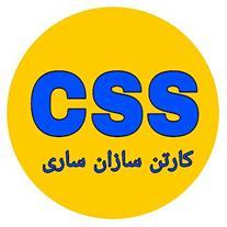 کارتن سازی در ساری مازندران