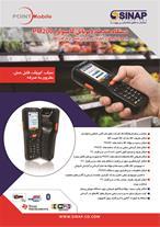 هندهلد PM200 به همراه نرم افزار فروش رایگان