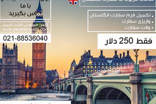 تکمیل فرم سفارت انگلستان