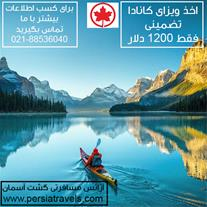 اخذ ویزای مولتیپل 5ساله کانادا