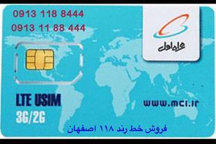 فروش خط رند همراه اول 118 اصفهان