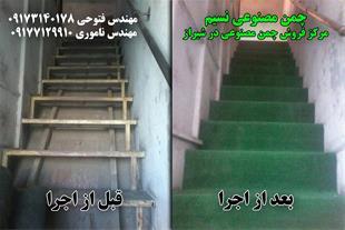 مرکز فروش چمن مصنوعی  استان فارس ( شیراز )