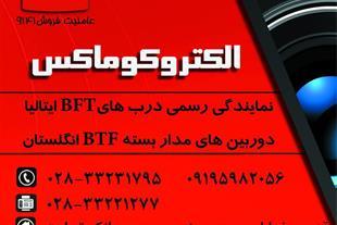 نمایندگی سیستم های حفاظتی امنیتی در استان قزوین