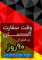 وقت سفارت آلمان در کمتر از 90 روز
