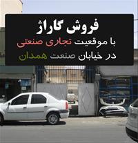 فروش گاراژ و مغازه با موقعیت تجاری صنعتی در همدان