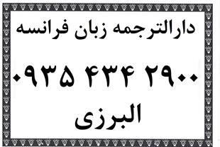 ترجمه متون فرانسه و زبان فرانسه