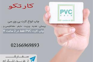 چاپ کارت اعتباری pvc