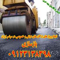 پخش تراشه آسفالت در تمام نقاط ایران 09123138398