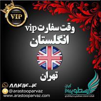 وقت سفارت انگلیس در تهران فوری