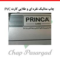 چاپ کارت pvc پی وی سی- کارت RFID