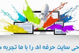 طراحی سایت و برنامه نویسی حرفه ای