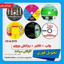 چاپ و رایت cd & dvd در جنوب کشور