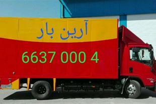 حمل با و اثاثیه در تهران و به تمام نقاط کشور