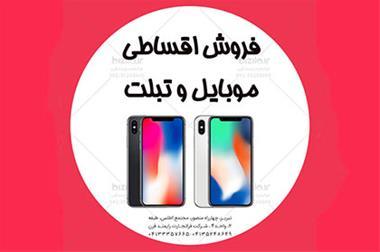 فروش اقساطی موبایل و تبلت - 1