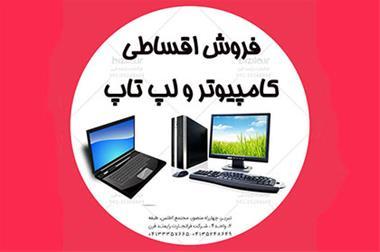 فروش اقساطی کامپیوتر و لپ تاپ - 1