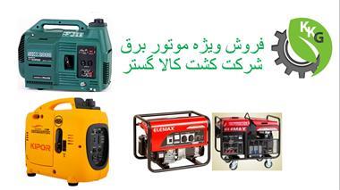 فروش موتور برق - 1