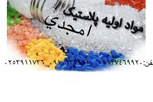 فروش مواد پلیمری