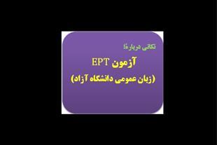 قبولی تضمینی در آزمون ept (سراسر کشور)