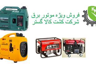 فروش موتور برق