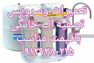 تعمیرات و سرویس تصفیه آب خانگی درقم با قیمت مناسب