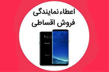اعطای نمایندگی خرید اقساطی موبایل - 1