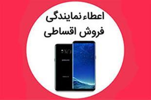 اعطای نمایندگی خرید اقساطی موبایل