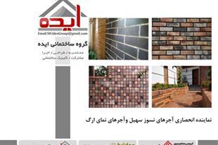 فروش آجر نسوز و آجر نما در شیراز