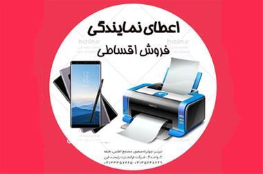 اعطای نمایندگی فروش اقساطی کالای دیجیتال - 1