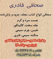 صحافی قادری