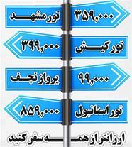 تور کیش _ تور مشهد