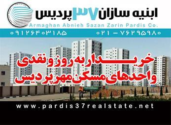 خریدار فوری آپارتمان در پردیس - 1