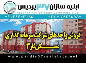 خرید و فروش آپارتمان در پردیس درفاز3 - 1