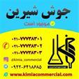 جوش شیرین چینی و فروش جوش شیرین ایرانی