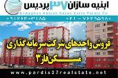 خرید و فروش آپارتمان در پردیس درفاز3