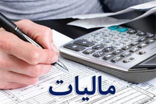 خدمات حسابداری و امور مالیاتی