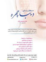 مرکز پزشکی و زیبایی دیباچهره (ایران-لندن)