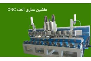 تولیدکننده انواع ماشین آلات CNC