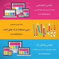 طراحی سایت، طراحی وب سایت