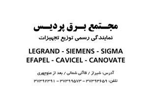 نمایندگی تجهیزات شبکه لگراند در شیراز