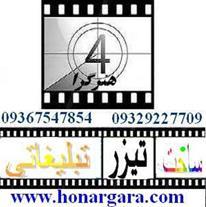 ساخت فیلم تبلیغاتی و فیلم صنعتی