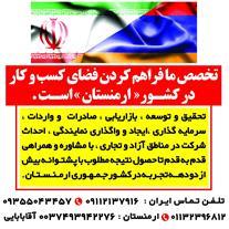 گسترش بازار تجاری در ارمنستان