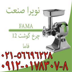 فروش چرخ گوشت گیربکسی صنعتی مناسب قصابی - 1