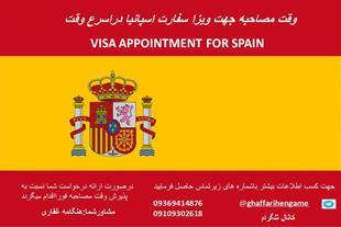 اخذ وقت مصاحبه سفارت اسپانیا در اسرع وقت