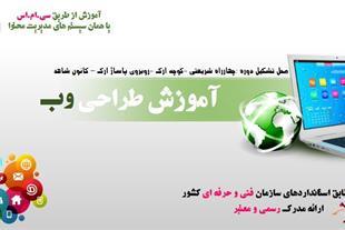 آموزش طراحی وب سایت در تبریز