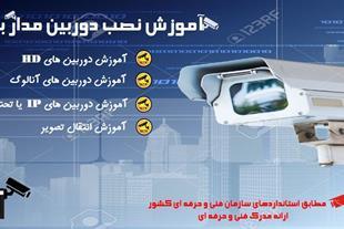 آموزش دوربین مدار بسته در تبریز(تخفیف ویژه)