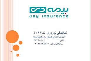 صدور انواع بیمه نامه  بیمه دی