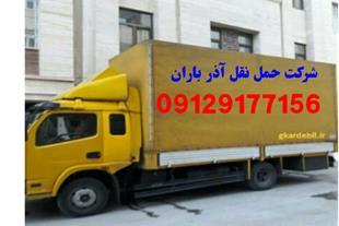 حمل و نقل اثاثیه منزل آنی آذر باران