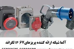 پریز های P17 صنعتی لگراند با درجه حفاظت IP44 و IP6