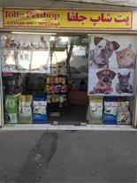 پت شاپ جلفا لوازم و خوراک کلیه حیوانات خانگی