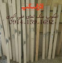 کاربرد اسکپ در سنگ های به عرض 45 سانتی متر